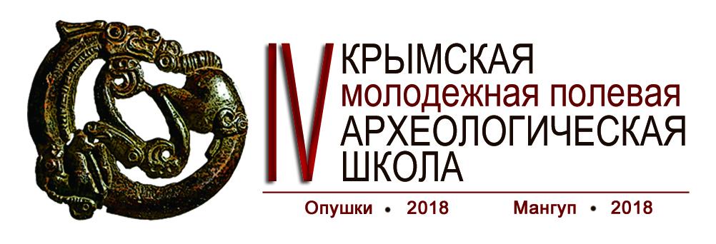 Лого школы_2018